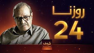 مسلسل روزنا الحلقة 24 HD