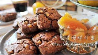 《不萊嗯的烘焙廚房》巧克力檸檬司康 | Chocolate Lemon Scones