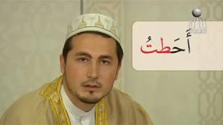 Обучение чтению Корана -Урок 9 (Идгам. Изхар)