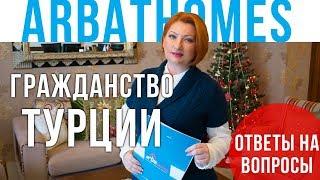 Как можно получить Турецкое гражданство? - подробнее  на нашем сайте: www.arbathomes.ru