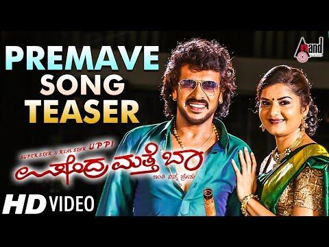upendra-matte-baa-|-premave-|-new-song-teaser-2017-|-upendra-|-prema-|-shridhar-v-25th-movie