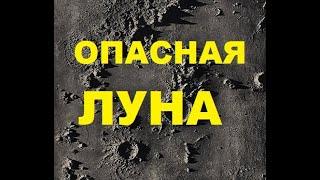 Луна опасна. Стало известно что происходит на Луне. Получены новые данные об уровне радиации на Луне