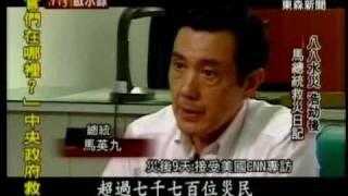 《台灣啟示錄》八八水災 浩劫後(下)  馬總統救災日記 -4/7