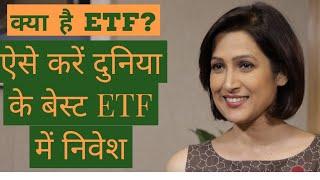 ETF investing: How to invest in best ETFs ? दुनिया मेंं सबसे अधिक कमाई कराने वाले ईटीएफ.
