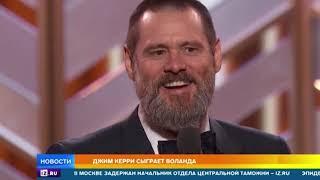Смотреть видео Джим Керри станет Воландом и переедет в Санкт-Петербург онлайн