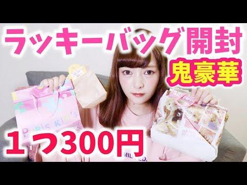 【過去最高】原宿で買った300円のラッキーバッグの中身が豪華すぎた!【開封】【前編】