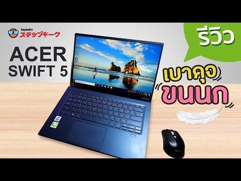 รีวิว Acer Swift 5 SF514 รุ่นใหม่ i5 10th gen เบาเพียง 0.99Kg เท่านั้น - วันที่ 28 Jan 2020