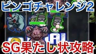 【パワプロアプリ】ミッション下手でも勝てるSG高校果たし状攻略【ビンゴチャレンジ2】 thumbnail