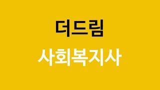 [사회복지사1급기출문제] 2018년 제16회 사회복지사…