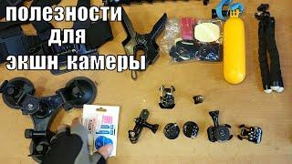 Аксессуары и крепления для экшн камер gopro, eken, sjcam, yi... Краткий обзор.