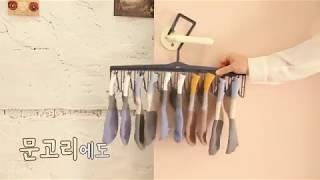 롯데마트 퀵3 양말.속옷건조대