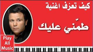 478- تعليم عزف اغنية طمني عليك - محمد فؤاد