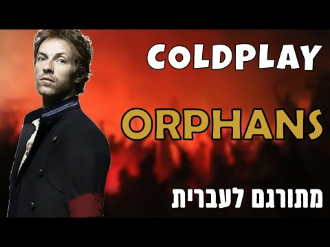 Orphans | Coldplay 🎵 מתורגם לעברית