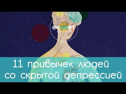 11привычек людей со скрытой депрессией | Econet.ru