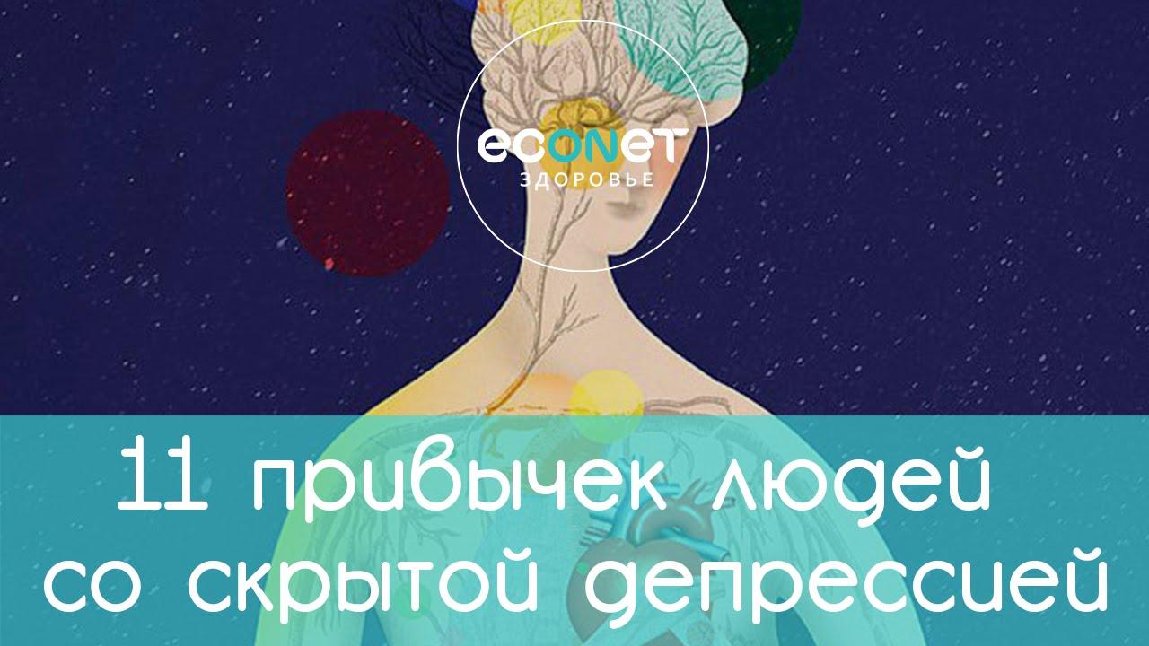 11 привычек людей со скрытой депрессией | econet.ru