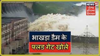 LIVE: Satluj River अगले दो दिन भारी बारिश की चेतावनी, भाखड़ा डैम के फ्लड गेट खोले