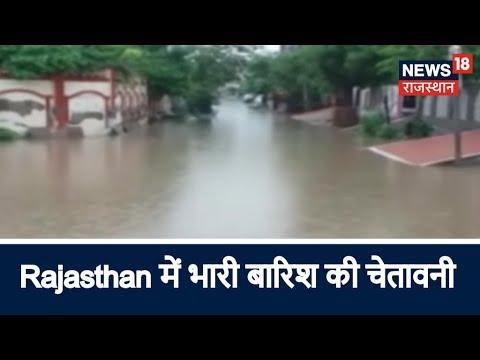 Rajasthan में भारी बारिश की चेतावनी