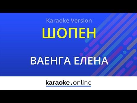 Шопен (Я болею тобой) - Елена Ваенга (Karaoke Version)
