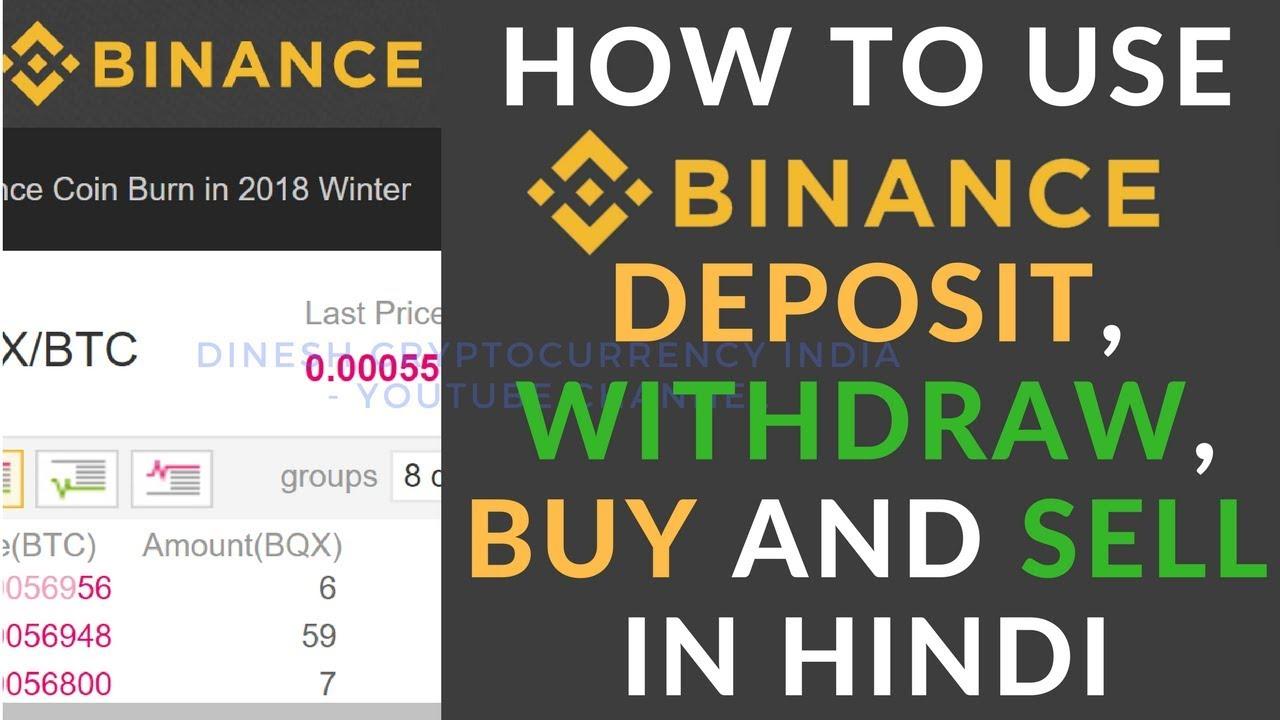 how do you buy on binance