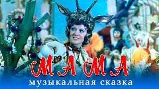 Download Мама (музыкальный фильм, реж Элизабет Бостан, 1976 г.) Mp3 and Videos