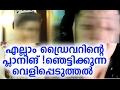 ഞെട്ടിക്കുന്ന വെളിപ്പെടുത്തൽ   Popular Malayalam Actress Latest News ! video