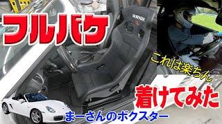 フルバケットシートの取り付け【ポルシェボクスター33】