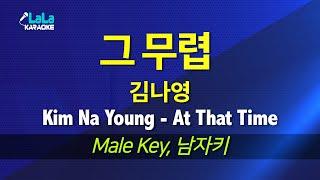 김나영 - 그 무렵(동백꽃 필 무렵) (남자키) 노래방 LaLaKaraoke Kpop