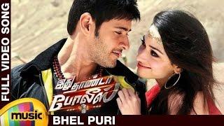 Bhel Puri Full Video Song | Idhu Thanda Police Tamil Movie | Mahesh Babu | Tamanna | Aagadu Songs