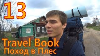Travel Book 13 - Поход в Плес