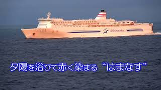 新日本海フェリーで行く北海道#02 帰路<小樽港から新潟港へ> 2018年7月