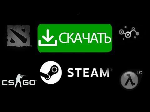 видео: Как скачать steam стим на компьютер
