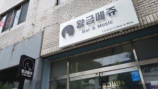 [4k walk korea] snapshot Geumr…