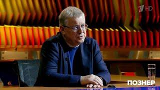 Гость Ярослав Кузьминов. Познер. Выпуск от 14.10.2019