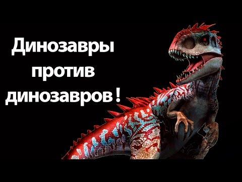 Динозавры против динозавров ! ( Jurassic World the game  )