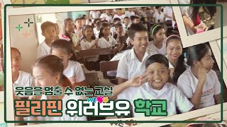 [WeLoveU] 필리핀 태풍 피해 지역 위러브유학교 …