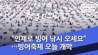 """""""인제로 빙어 낚시 오세요""""…빙어축제 오늘 개막 (2019.01.26/뉴스투데이/MBC)"""