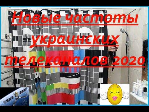 📡Новые частоты украинских каналов 2020📡🐭