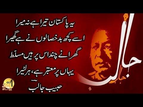 Habib Jalib Family   Pakistani Poet   Sohail Warraich   Aik Din Geo Kay Sath