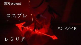 【東方】レミリア コスプレ 作ってみた衣装 着画&作り方