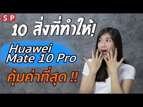10 สิ่งที่ทำให้ Huawei Mate 10 Pro เป็นเรือธงที่คุ้มค่าที่สุด!! - วันที่ 09 Nov 2017