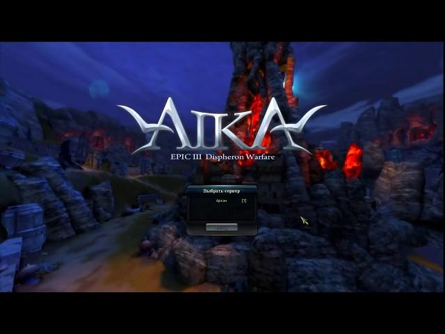 Aika 2 (видео)