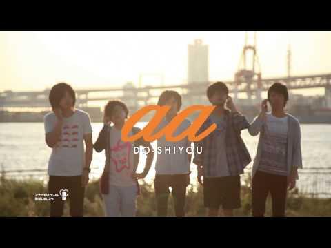 キュウソネコカミー「ファントムヴァイブレーション」PV