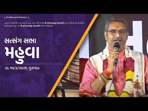 સત્સંગ સભા - મહુવા  || Satsang Sabha - Mahuva || H.H. Lalji Maharajshree - Vadtal