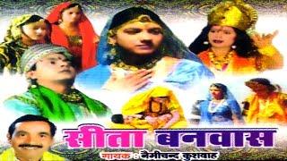 Kissa - Sita Banwas ( Ramayan ) | Nemichand Kushwaha | Trimurti Cassettes