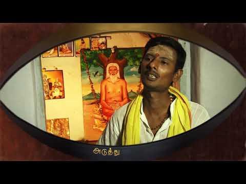 Moondravathu Kan | [Epi - 248]