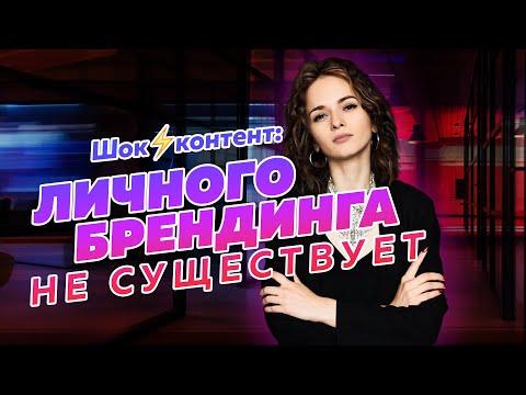 ЛИЧНЫЙ БРЕНД –ОБМАН. ОТКРОВЕНИЕ БРЕНД-МЕНЕДЖЕРА