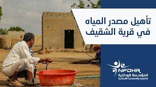 تأهيل مشروع المياه في قرية الشقيف (قصة نجاح)