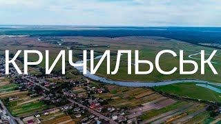 Кричильськ 2021
