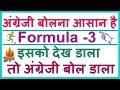 Formula -3 How to speak English by SANJEEV SIR