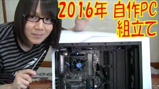 【夏休み特別企画】Skylake対応 2016年最新パソコン組み立て&初心者向け解説【自作PC】 thumbnail